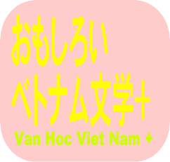 かわいいベトナム文学マンガ「タットデン」